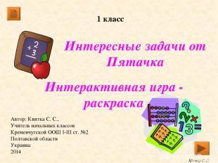 Интересные задачи от Пятачка Интерактивная игра - раскраска Автор: Квитка С. С.,