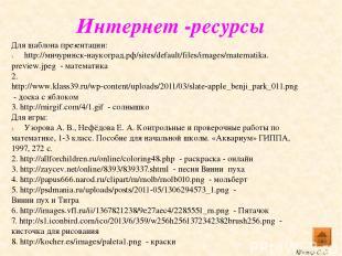 Интернет -ресурсы Для шаблона презентации: http://мичуринск-наукоград.рф/sites/d