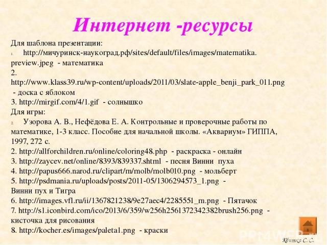 Интернет -ресурсы Для шаблона презентации: http://мичуринск-наукоград.рф/sites/default/files/images/matematika. preview.jpeg - математика 2. http://www.klass39.ru/wp-content/uploads/2011/03/slate-apple_benji_park_011.png - доска с яблоком 3. http://…