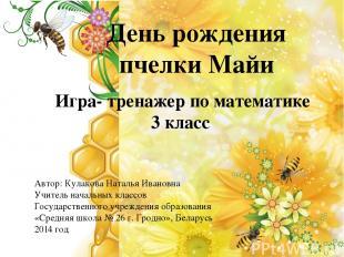 Игра- тренажер по математике 3 класс Автор: Кулакова Наталья Ивановна Учитель на