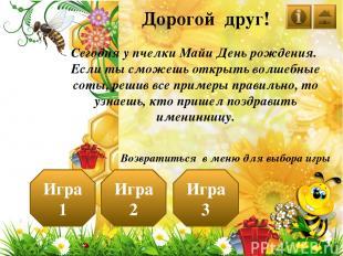 Дорогой друг! Сегодня у пчелки Майи День рождения. Если ты сможешь открыть волше