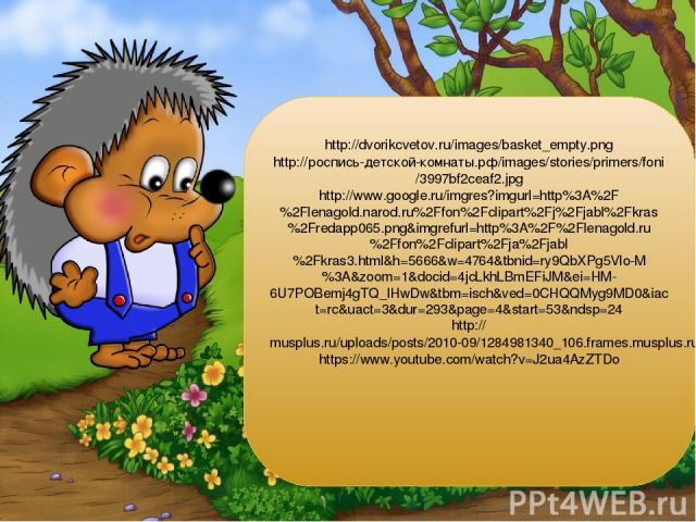 http://dvorikcvetov.ru/images/basket_empty.png http://роспись-детской-комнаты.рф/images/stories/primers/foni/3997bf2ceaf2.jpg http://www.google.ru/imgres?imgurl=http%3A%2F%2Flenagold.narod.ru%2Ffon%2Fclipart%2Fj%2Fjabl%2Fkras%2Fredapp065.png&imgrefu…