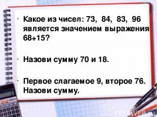 Какое из чисел: 73, 84, 83, 96 является значением выражения 68+15? Назови сумму