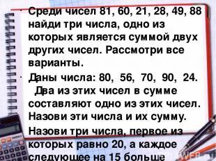Среди чисел 81, 60, 21, 28, 49, 88 найди три числа, одно из которых является сум