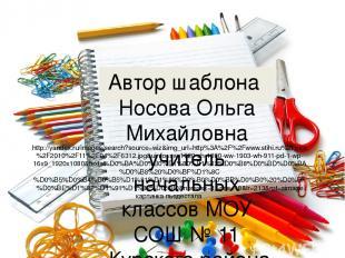 Используемые ресурсы: http://yandex.ru/images/search?source=wiz&img_url=http%3A%