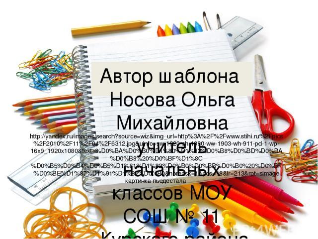 Используемые ресурсы: http://yandex.ru/images/search?source=wiz&img_url=http%3A%2F%2Fwww.stihi.ru%2Fpics%2F2010%2F11%2F04%2F6312.jpg&uinfo=sw-1920-sh-1080-ww-1903-wh-911-pd-1-wp-16x9_1920x1080&text=%D0%BA%D0%B0%D1%80%D1%82%D0%B8%D0%BD%D0%BA%D0%B8%20…
