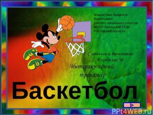 Баскетбол Сложение и вычитание в пределах 10 Интерактивный тренажёр Мамонтова Лю
