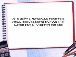 Автор шаблона Носова Ольга Михайловна учитель начальных классов МОУ СОШ № 11 Кур