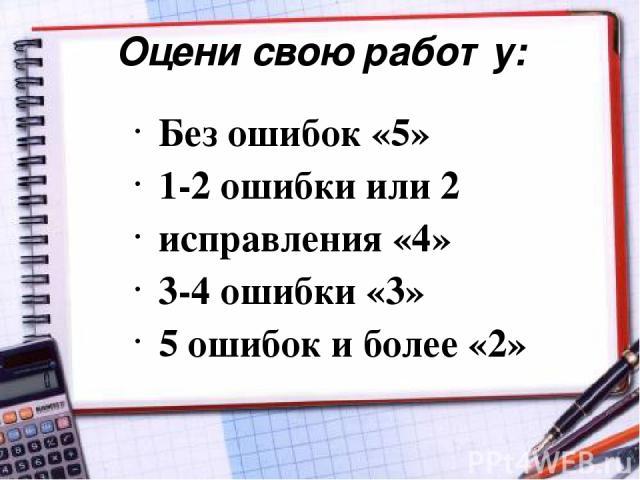 Оцени свою работу: Без ошибок «5» 1-2 ошибки или 2 исправления «4» 3-4 ошибки «3» 5 ошибок и более «2»