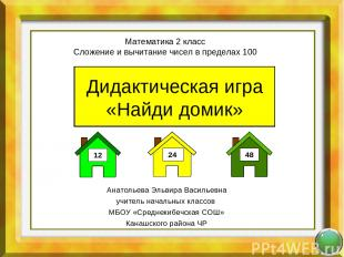 Математика 2 класс Сложение и вычитание чисел в пределах 100 Анатольева Эльвира