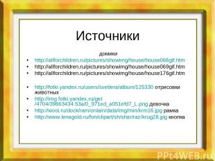 Источники домики http://allforchildren.ru/pictures/showimg/house/house068gif.htm