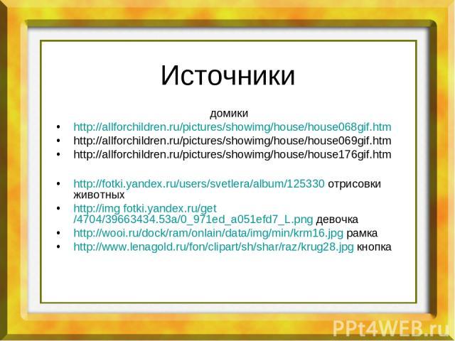 Источники домики http://allforchildren.ru/pictures/showimg/house/house068gif.htm http://allforchildren.ru/pictures/showimg/house/house069gif.htm http://allforchildren.ru/pictures/showimg/house/house176gif.htm http://fotki.yandex.ru/users/svetlera/al…