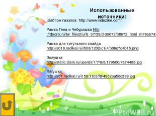 Шаблон паззлов: http://www.indezine.com/ Рамка Гена и Чебурашка http://docrix.ru