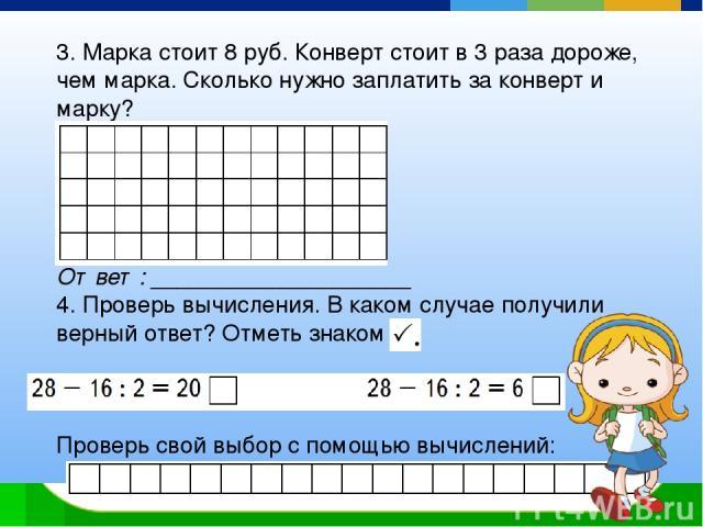 Видео, одна открытка стоит 6 рублей вторая в 3 раза