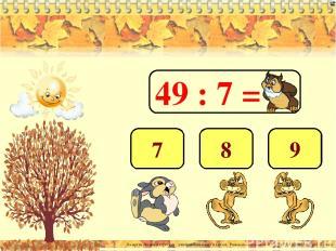 49 : 7 = 7 8 9 Лазарева Лидия Андреевна, учитель начальных классов, Рижская осно