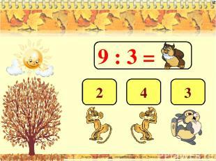 9 : 3 = 3 4 2 Лазарева Лидия Андреевна, учитель начальных классов, Рижская основ