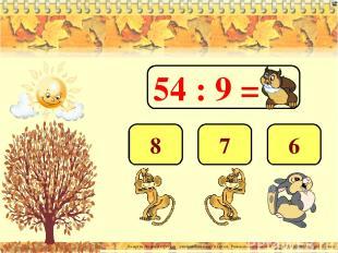 54 : 9 = 6 7 8 Лазарева Лидия Андреевна, учитель начальных классов, Рижская осно