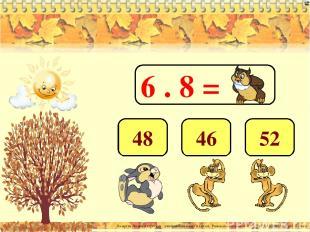 6 . 8 = 48 46 52 Лазарева Лидия Андреевна, учитель начальных классов, Рижская ос