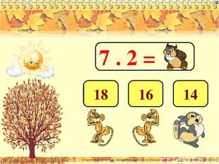 7 . 2 = 14 16 18 Лазарева Лидия Андреевна, учитель начальных классов, Рижская ос