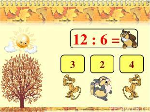 12 : 6 = 2 4 3 Лазарева Лидия Андреевна, учитель начальных классов, Рижская осно