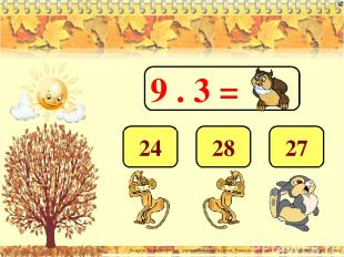 9 . 3 = 27 28 24 Лазарева Лидия Андреевна, учитель начальных классов, Рижская ос