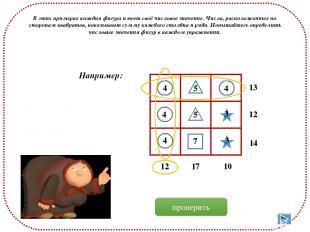 В этих примерах каждая фигура имеет своё числовое значение. Числа, расположенные