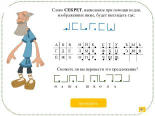 Слово СЕКРЕТ, написанное при помощи кодов, изображённых ниже, будет выглядеть та