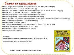 http://i4.imageban.ru/out/2013/02/03/8acb2f26bca2aa2ae6a856348b765a8b.png http:/