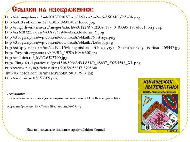http://i4.imageban.ru/out/2013/02/03/8acb2f26bca2aa2ae6a856348b765a8b.png http://s018.radikal.ru/i527/1301/f8/60b48751cdc6.jpg http://img1.liveinternet.ru/images/attach/c/3/122/87/122087177_0_8f096_f917ddc1_orig.png http://cs608725.vk.me/v608725794/…