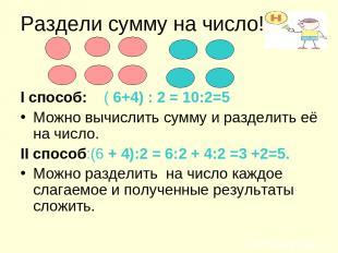 Раздели сумму на число! I способ: ( 6+4) : 2 = 10:2=5 Можно вычислить сумму и ра