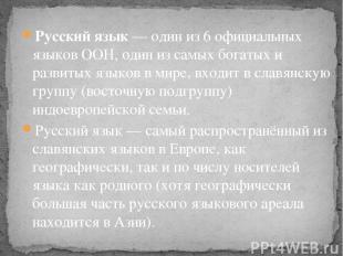Русский язык — один из 6 официальных языков ООН, один из самых богатых и развиты