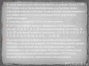 В таком виде русская азбука пребывала до реформ Петра I 1708-1711 годов, когда б
