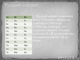 Русский алфавит в нынешнем виде с 33 буквами официально существует с 1942 года.
