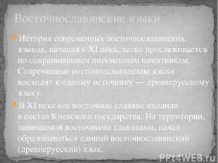 История современных восточнославянских языков, начиная с XI века, легко прослежи