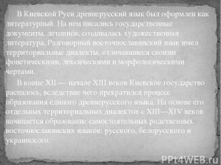 В Киевской Руси древнерусский язык был оформлен как литературный. На нём писалис