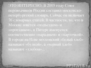 ЭТО ИНТЕРЕСНО. В 2005 году Союз переводчиков России составил московско-петербург