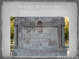Надпись на памятнике Кириллу и Мефодию