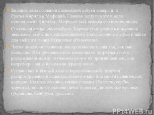 Великое дело создания славянской азбуки совершили братья Кирилл и Мефодий. Главн