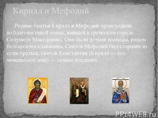 Родные братья Кирилл и Мефодий происходили из благочестивой семьи, жившей в греч