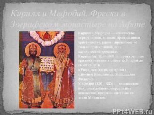 Кирилл и Мефодий. Фреска в Зографском монастыре на Афоне . Кирилл и Мефодий — сл