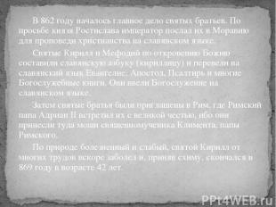 В 862 году началось главное дело святых братьев. По просьбе князя Ростислава имп