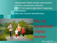 Мы за здоровый образ жизни - презентация по физкультуре 98e65653087