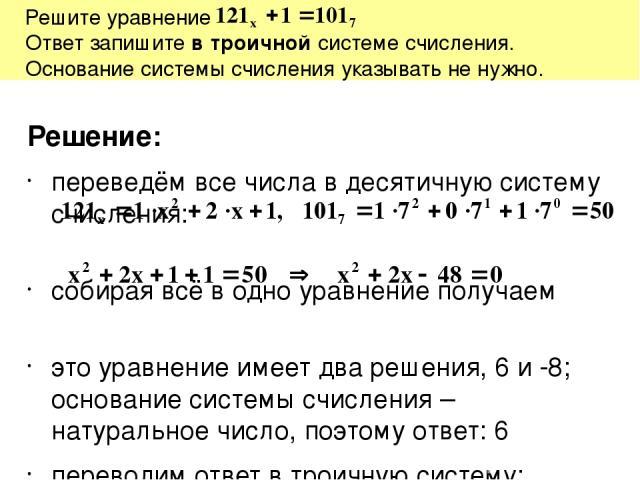 Решение: переведём все числа в десятичную систему счисления: собирая всё в одно уравнение получаем это уравнение имеет два решения, 6 и -8; основание системы счисления – натуральное число, поэтому ответ: 6 переводим ответ в троичную систему: 6 = 2∙3…