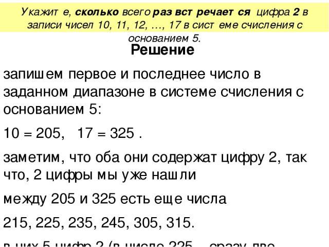Укажите, сколько всего раз встречается цифра 2 в записи чисел 10, 11, 12, …, 17 в системе счисления с основанием 5. Решение запишем первое и последнее число в заданном диапазоне в системе счисления с основанием5: 10 = 205, 17 = 325 . заметим, что о…