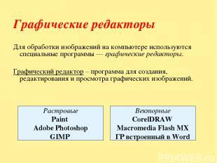 Графические редакторы Для обработки изображений на компьютере используются специ