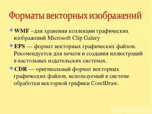WMF –для хранения коллекции графических изображений Microsoft Clip Galery EPS —