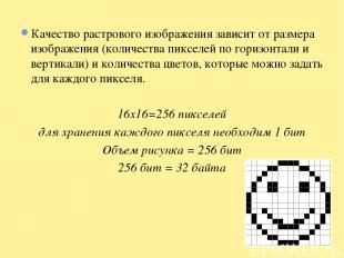 Качество растрового изображения зависит от размера изображения (количества пиксе