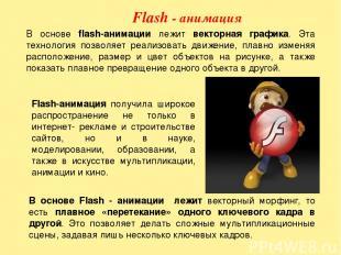 Flash - анимация В основе flash-анимации лежит векторная графика. Эта технология
