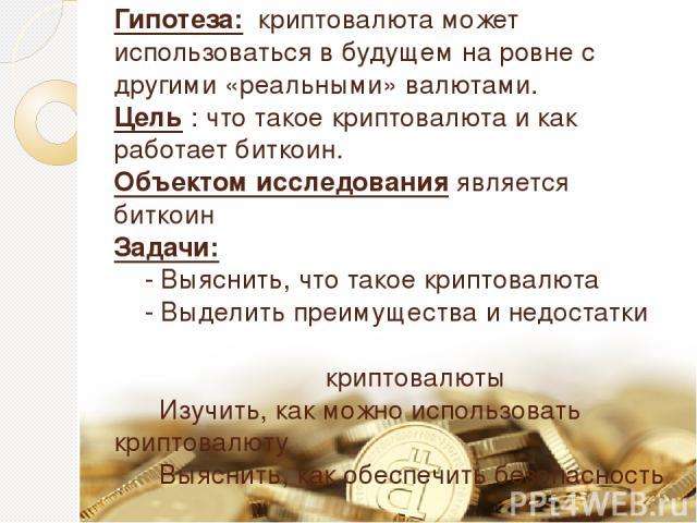 криптовалют обменников лучших 12-6