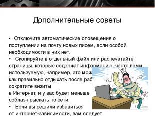 Дополнительные советы • Отключите автоматические оповещения о поступлении на поч